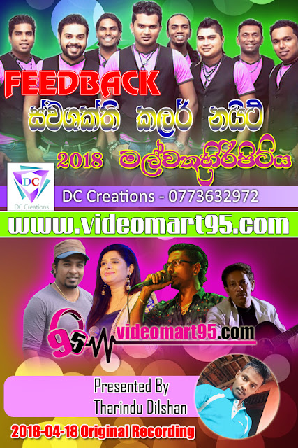 FEEDBACK LIVE AT MALWATHU HIRIPITIYA 2018-04-18