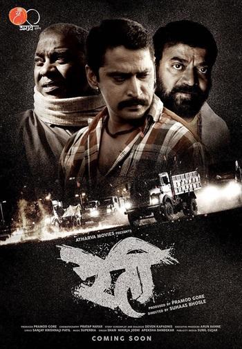 Reti 2016 Marathi Movie Download