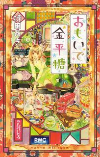 [持田あき] おもいで金平糖 第01-03巻