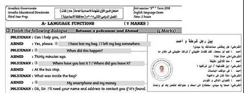 ورقة امتحان اللغة الانجليزية بالإجابات للصف الثالث الاعدادى ترم ثاني 2018 محافظة الإسماعيلية