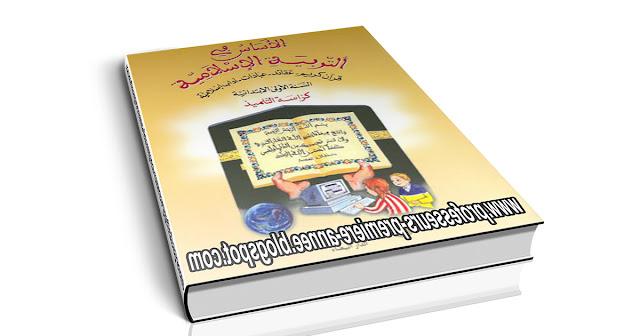 الأساسي في التربية الإسلامية للمستوى الأول