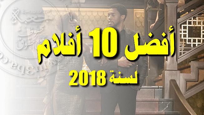 أفضل 10 أفلام عالمية لعام 2018