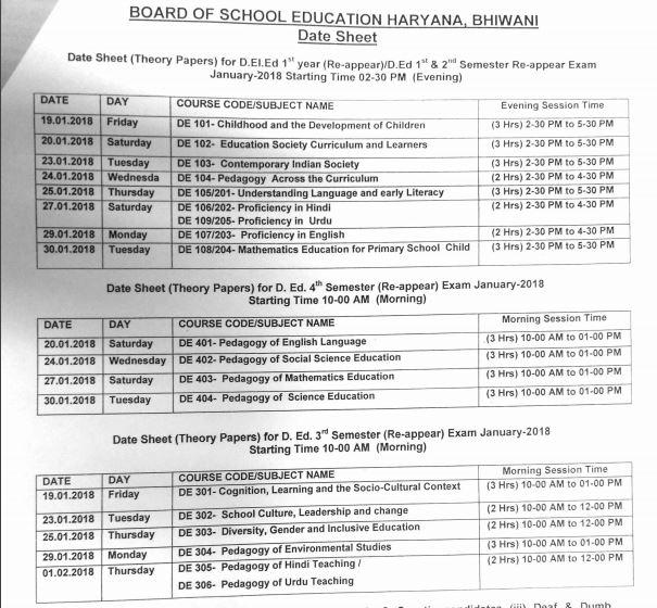 image : HBSE D.Ed. Date Sheet January 2018 @ Haryana Education News