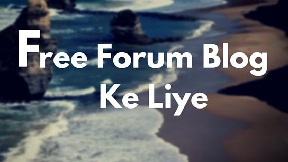 how to get a free forum for blog in hindi