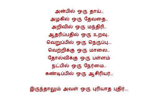 Anbil Oru Thaai