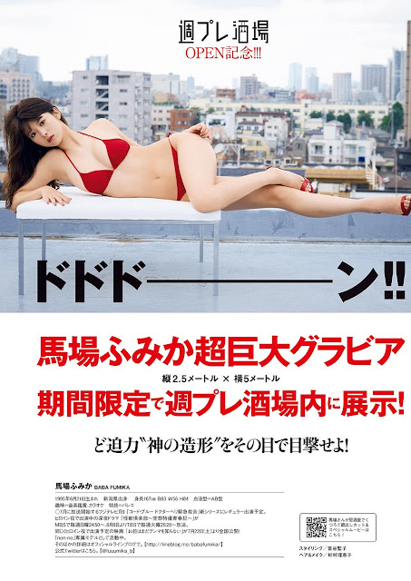 Fumika Baba 馬場ふみか Weekly Playboy June 2017 Pics