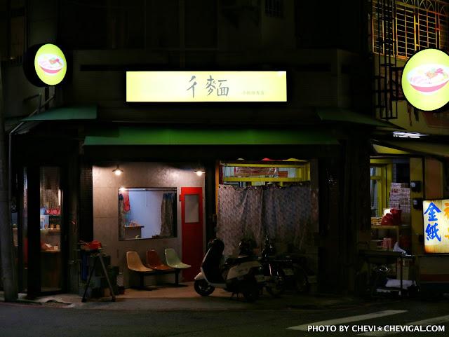 IMG 3118 - 台中西區│彳麵×小酸辣專賣。清新南洋風味料理開賣囉!華美街新店現正試營運中~