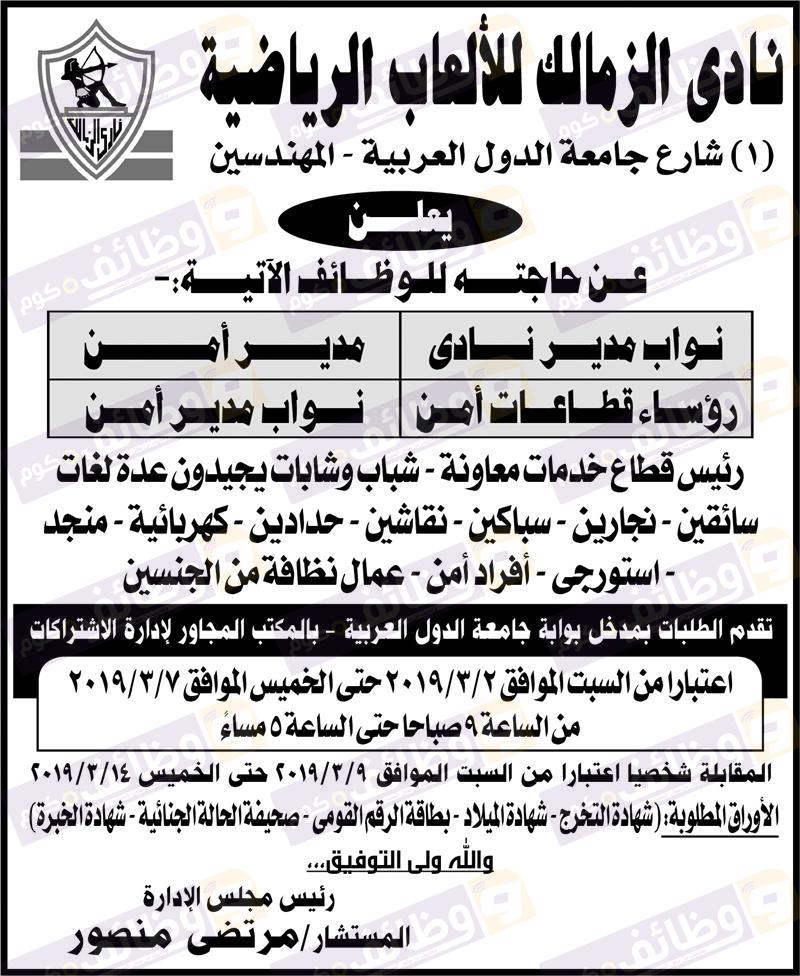 وظائف اهرام الجمعة اليوم 1 مارس 2019 - وظائف دوت كوم