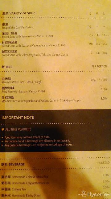 menu teksen restaurant penang