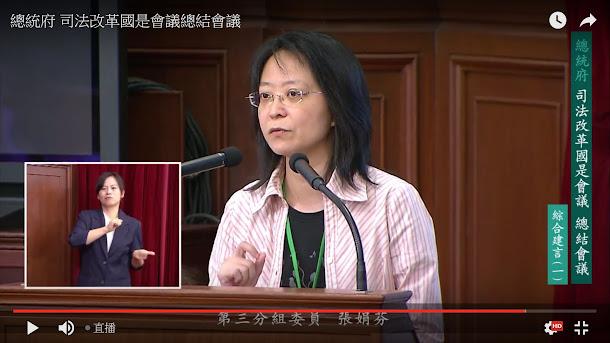 作家張娟芬12日在司改國是會議總結會議批評檢察官一直捍衛他們司法官的地位。