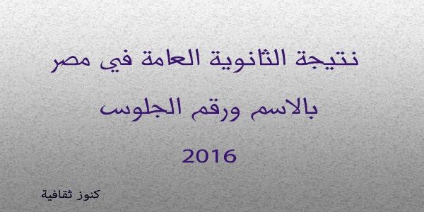 حصريا نتيجة الثانوية العامة 2016 بالاسم ورقم الجلوس