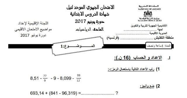 5 نماذج  من الامتحانات الإقليمية  للمستوى السادس ابتدائي في مادة الرياضيات يونيو 2017