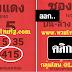 มาแล้ว...เลขเด็ดงวดนี้ 3ตัวตรงๆ หวยซอง ซองแดงหรือซองสีแดง งวดวันที่ 16/3/61
