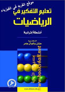 تحميل كتاب تعليم التفكير في الرياضيات أنشطة إثرائية pdf