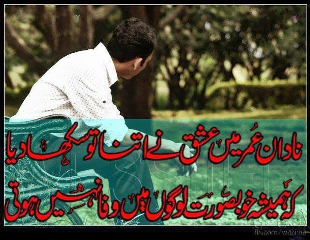 Actress And Girls Pictures Urdu Poetry-2120