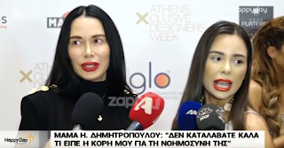 Η Ηρώ Δημητροπούλου έκανε εμφάνιση με την μητέρα της και μοιάζουν συνομήλικες