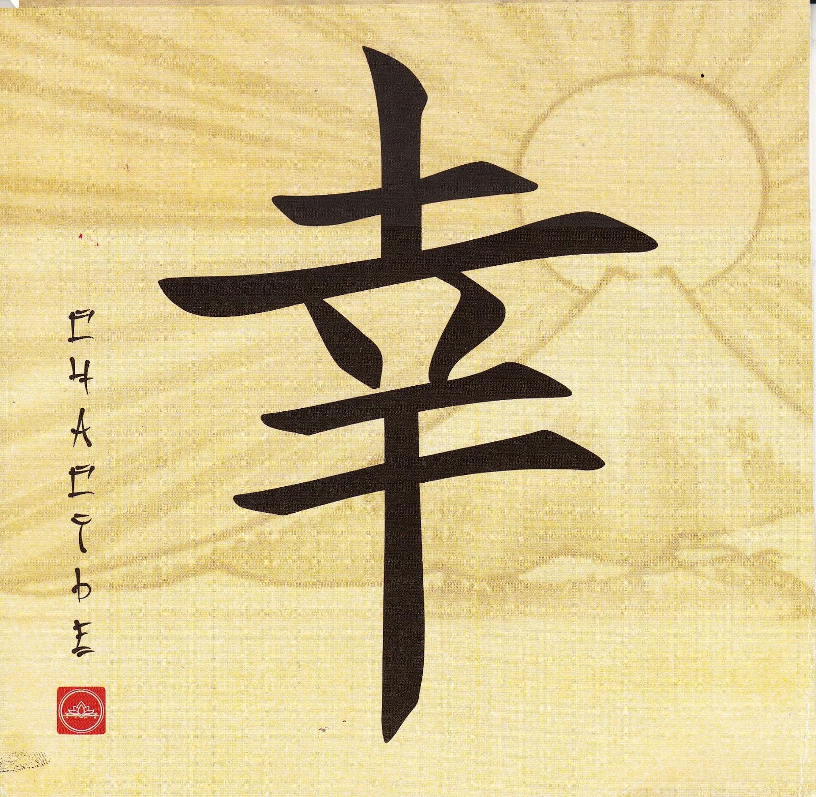 удача на японском иероглиф фото представляет собой