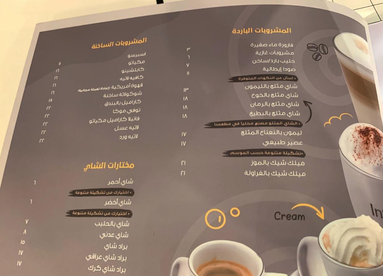 اسعار فطور فارس منيو