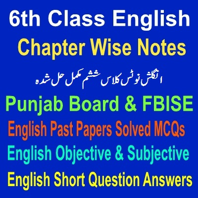 All Pakistan Punjab Board 6 Class English Notes Solved Exercises.svg