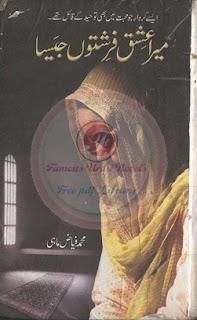 Mera Ishq Farishton Jesa By Muhammad Fayyaz Mahi