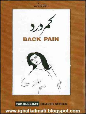 Back Pain Kamar Dard