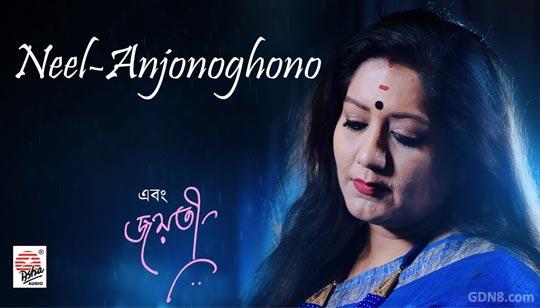 Neel Anjonoghono Lyrics - Jayati Chakraborty