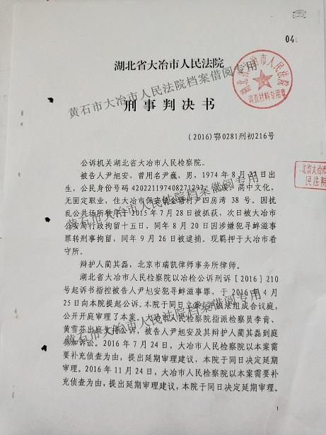湖北人权捍卫者尹旭安简介及一审、二审判决书