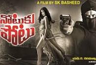 Notuku Potu 2018 Telugu Movie Watch Online