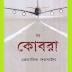 The Cobra by Frederick Forsyth-Bangla translated Ebook
