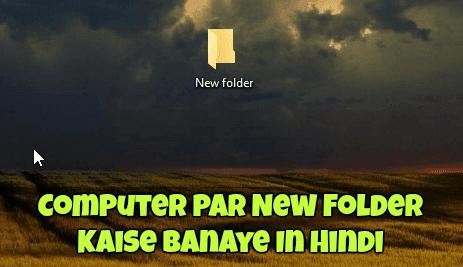 new-folder-kaise-banaye