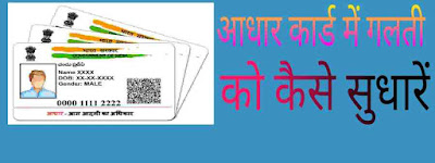 Adhar card ko update kaise kare