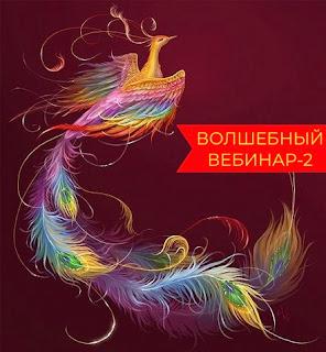 30/11 Волшебный вебинар-2