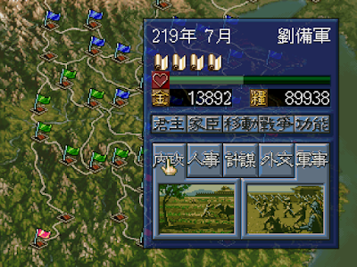 【PS】三國志5繁體中文版,經典SLG策略戰略遊戲!