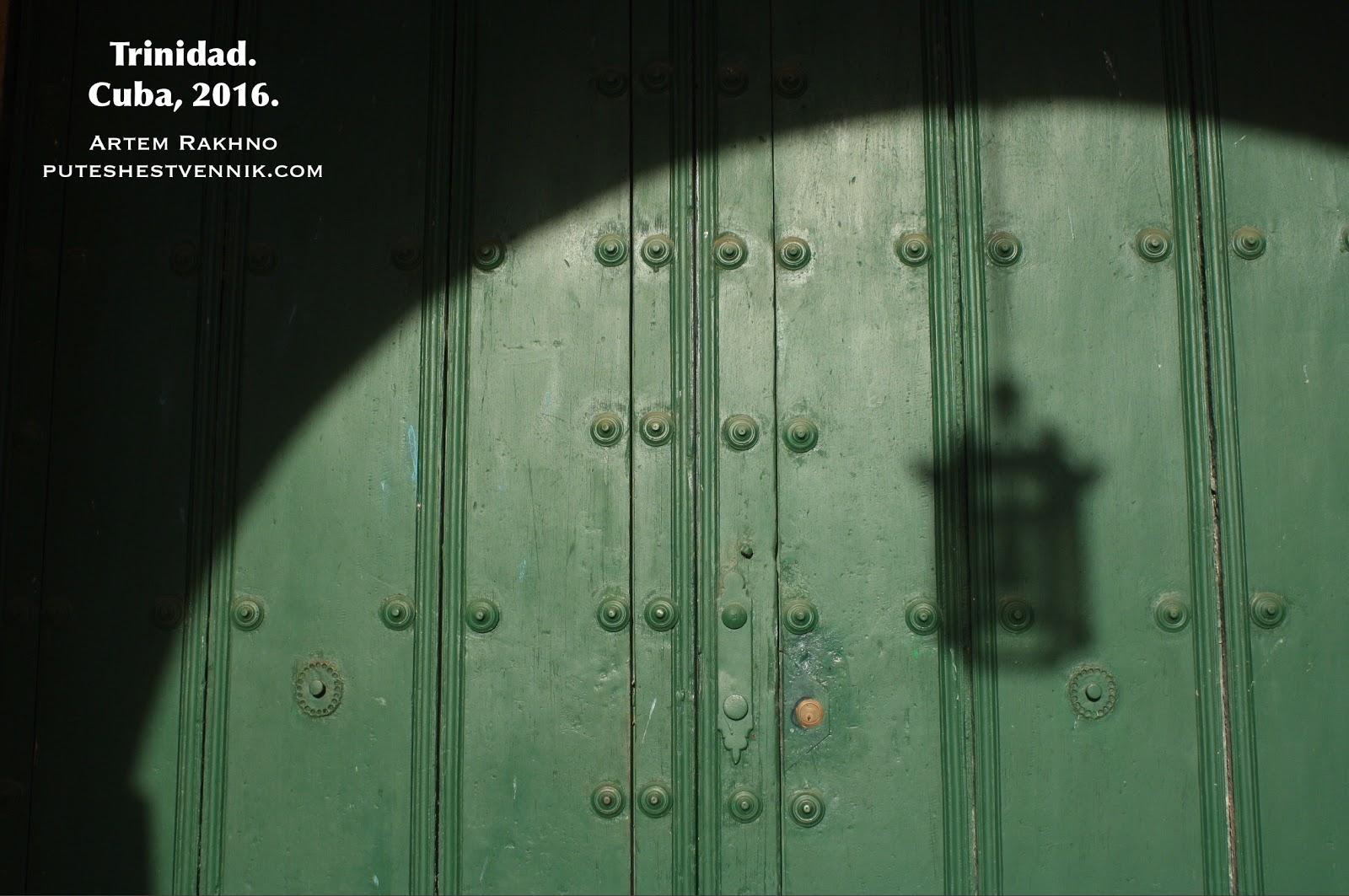 Тень арки и фонаря на Кубе