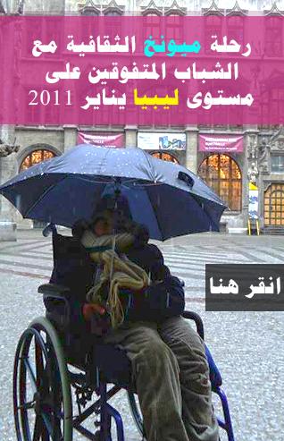 رحلة ميونخ الثقافية مع الشباب المتفوقين على مستوى ليبيا يناير 2011