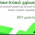 دليل التوجيه لمستوى شهادة مهارة دورة فيفري 2017