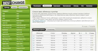 Более 100 проверенных и безопасных обменных сервисов в одном месте!