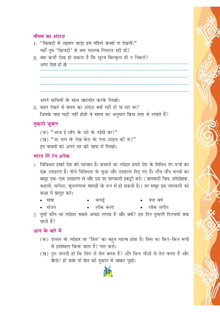 5-Hindi-NCERT-Chapter-2-5