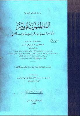 الفاطميون في مصر وأحوالهم السياسية والدينية بوجه خاص - حسن إبراهيم حسن