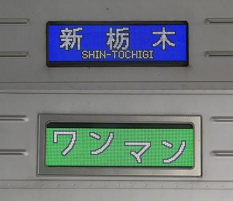 東武宇都宮線 ワンマン 新栃木行き2 20400型