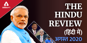 The Hindu Review- August 2020