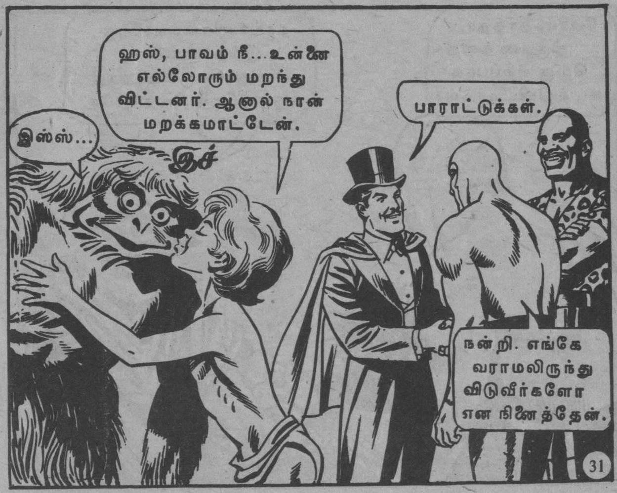 Mayavi comics tamil