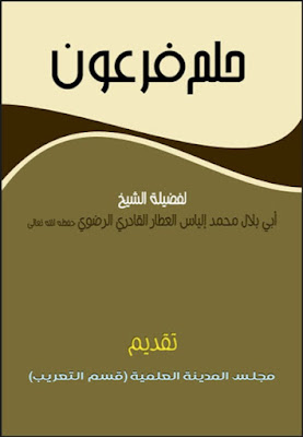 Download: Hilm Firon pdf in Arabic by Ilyas Attar Qadri