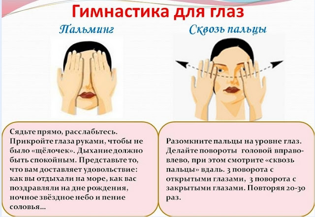 Упражнение для глаз