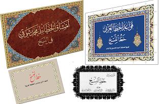 Kumpulan buku kaidah khat naskhi kaligrafi indonesia