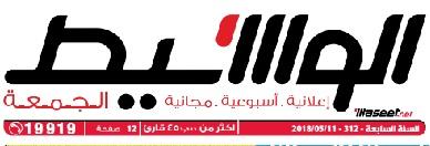 جريدة وسيط الأسكندرية عدد الجمعة 11 مايو 2018 م