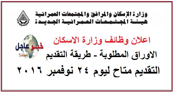 """اعلان وظائف """" وزارة الاسكان والمجتمعات العمرانية """" للمؤهلات العليا والتقديم ليوم 24 نوفمبر 2016"""