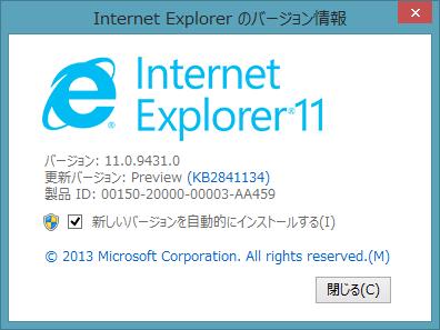 IE11を使ってみる -1
