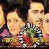 Sajna Lyrics | Bojhena Shey Bojhena | Prashmita Paul