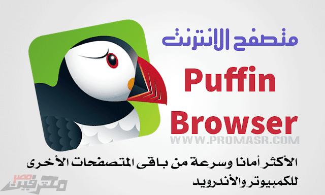 متصفح Puffin Browser الأكثر أمانا وسرعة للكمبيوتر والأندرويد